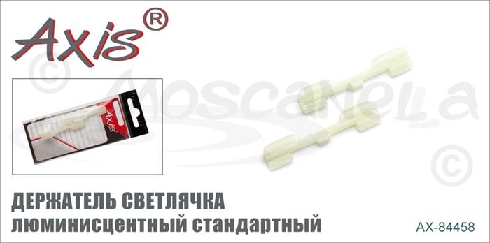 Изображение Axis AX-84458 Держатель светлячка люминисцентный стандартный