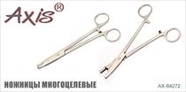AX-84272 Ножницы многоцелевые