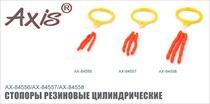 AX-84556/57/58 Стопоры резиновые цилиндрические