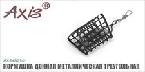 AX-84821-01 Кормушка донная металлическая треугольная