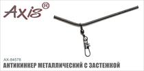 AX-84578 Антикинкер металлический с застежкой
