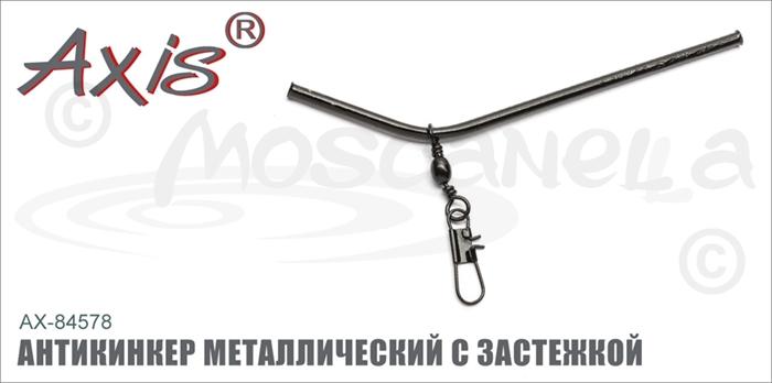 Изображение Axis AX-84578 Антикинкер металлический с застежкой