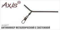 AX-84577 Антикинкер металлический с застежкой