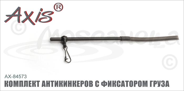 Изображение Axis AX-84573 Комплект антикинкеров с фиксатором груза