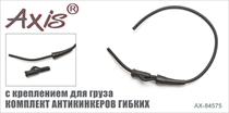 AX-84575 Комплект антикинкеров гибких с креплением для груза