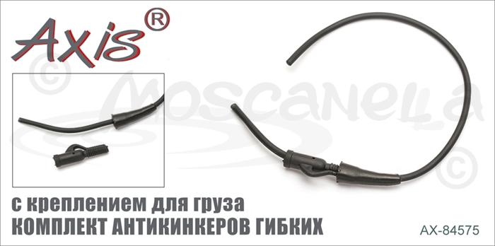 Изображение Axis AX-84575 Комплект антикинкеров гибких с креплением для груза