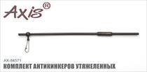 AX-84571 Комплект антикинкеров утяжеленных