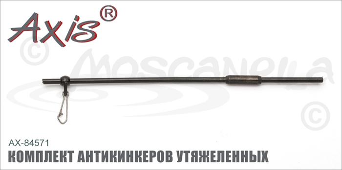 Изображение Axis AX-84571 Комплект антикинкеров утяжеленных