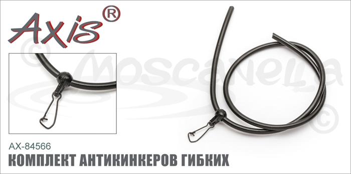 Изображение Axis AX-84566 Комплект антикинкеров гибких
