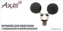 AX-85014-01 Вершинка для подставки с шаровыми наконечниками