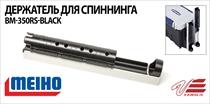 Держатель для спиннинга BM-350