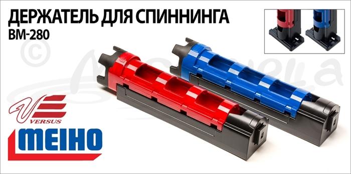 Изображение MEIHO Versus Держатель для спиннинга BM-280