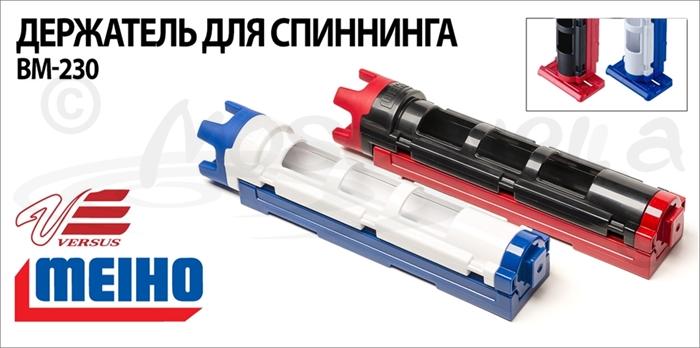 Изображение MEIHO Versus Держатель для спиннинга BM-230