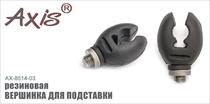 AX-85014-03 Вершинка для подставки резиновая