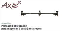 AX-84965-02 Рама для подставки регулируемая c автофиксаторами