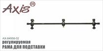 AX-84958-02 Рама для подставки регулируемая