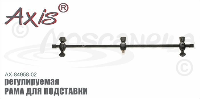 Изображение Axis AX-84958-02 Рама для подставки регулируемая