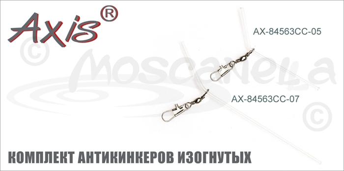Изображение Axis AX-84563CC Комплект антикинкеров изогнутых