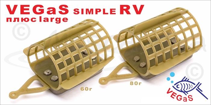 Изображение VEGaS Кормушка VEGaS Simple RV плюс
